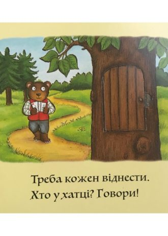 Ведмідь-поштар 2