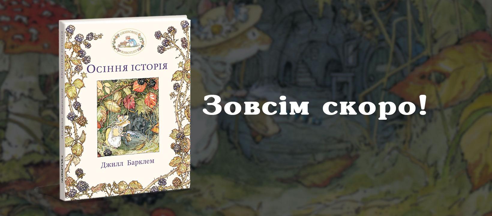 Книга «Осіння історія» виходить уже незабаром