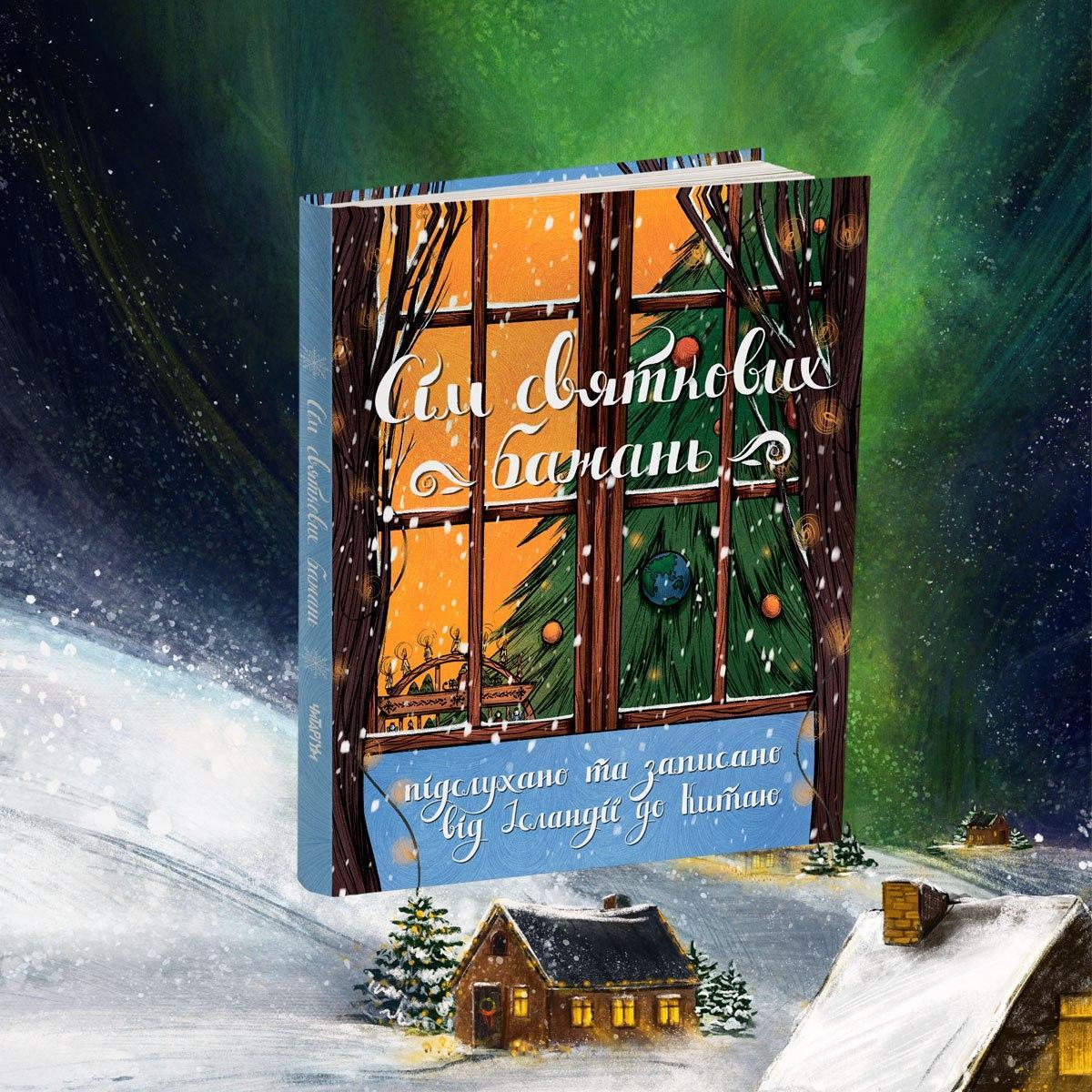 «Сім святкових бажань» – зимова новинка, яка зачаровує