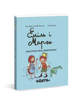 Еміль і Марго-корешок