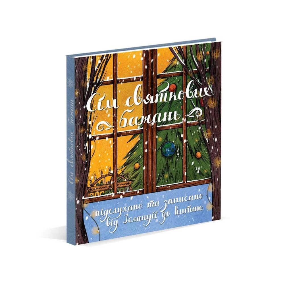 Книга для дітей Сім святкових бажань. Підслухано та записано від Ісландії до Китаю Книга про Новий рій, Різдво