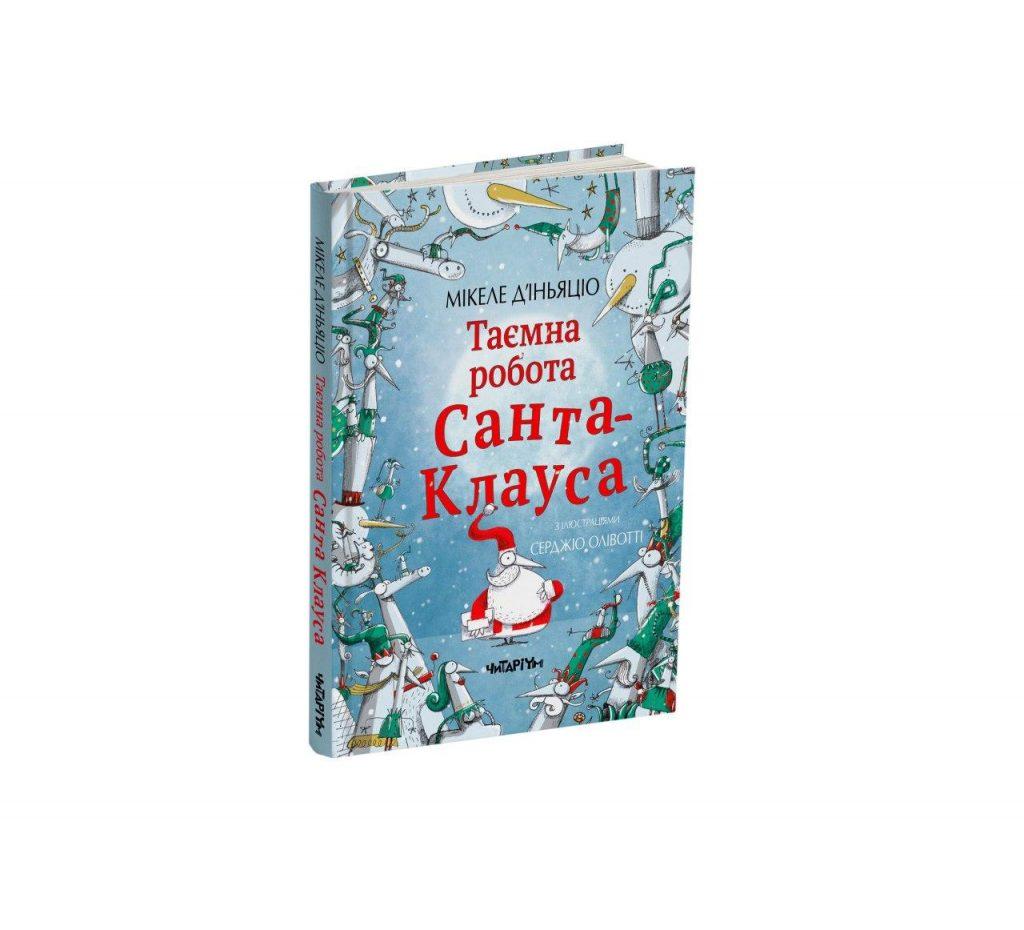 Книга для дітей Таємна робота Санта-Клауса. Мікеле Діньяціо. Книга про Новий рій, Різдво