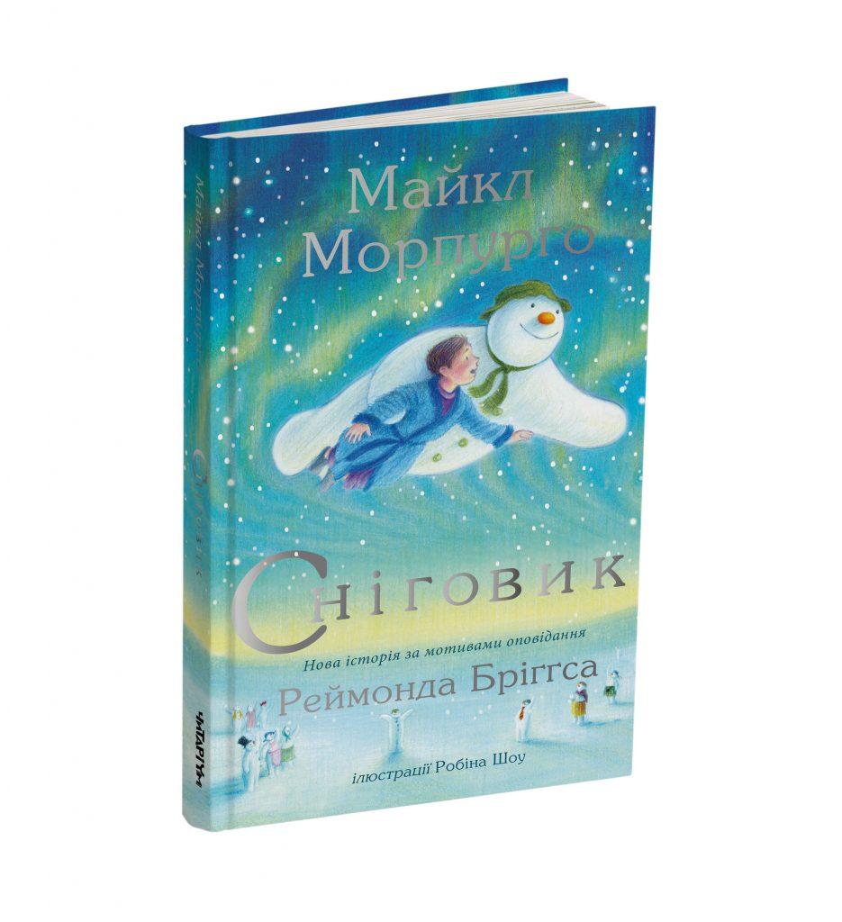 Книга для дітей Сніговик. Майкл Морпурго. Рааймонд Бріггс. Книга про Новий рій, Різдво