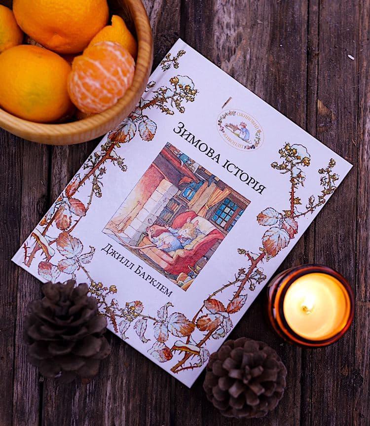 Новинка Зимова історія – книга, яка зігріває