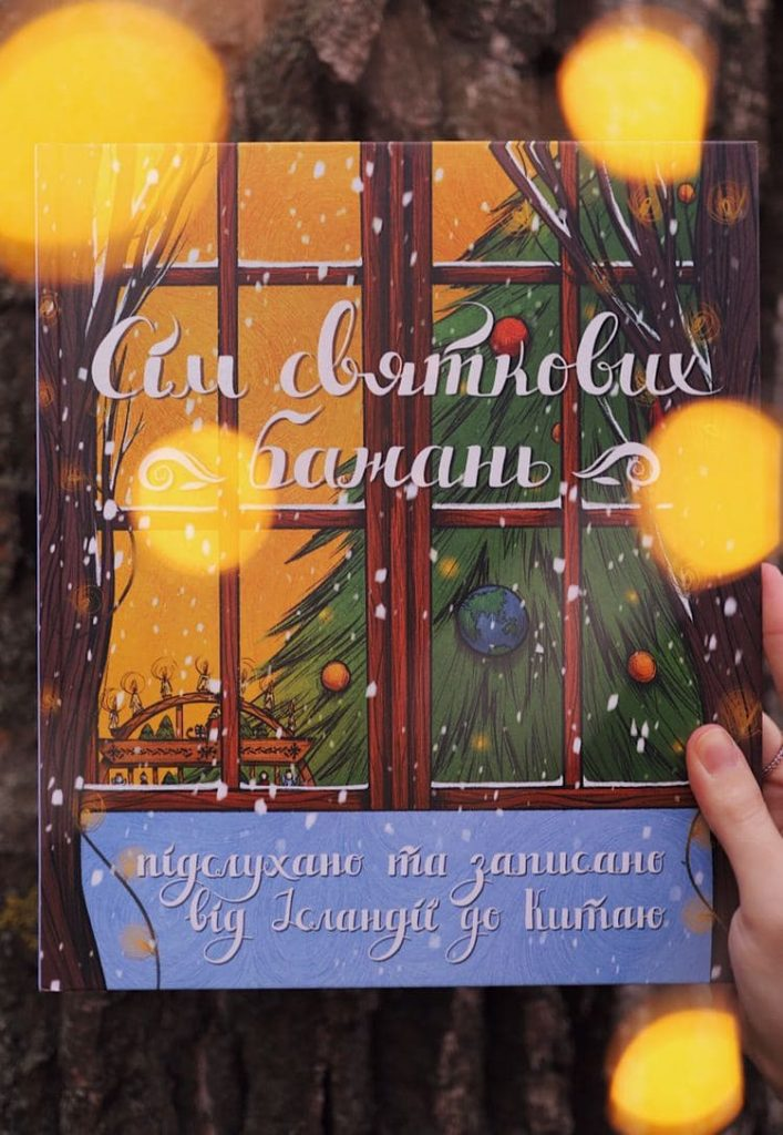 Топ 5 зимових книг ЧитаріумСніговик Зимова історія Сім святкових бажань Цурпалко Таємна робота Санта-Клауса