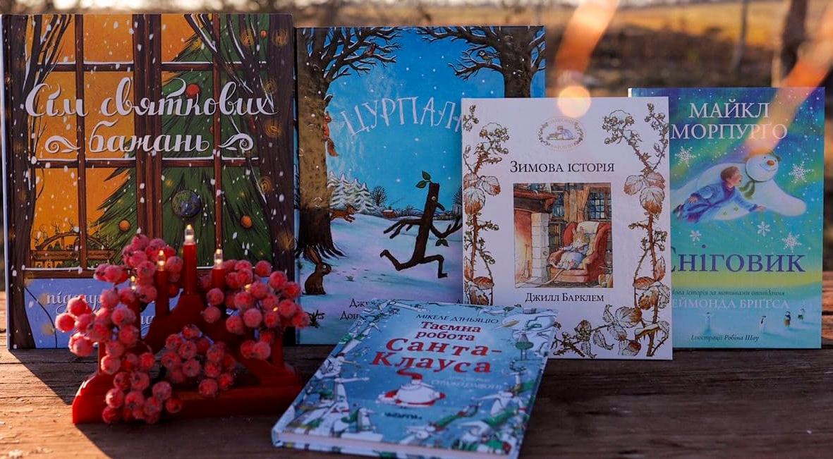 ТОП 5 зимових книг від Читаріум